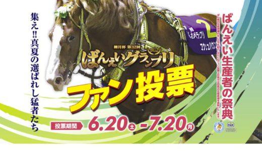 [ばんえい十勝] 柳月杯 第32回 ばんえいグランプリファン投票 | 2020年7月20日(月)18:00 まで
