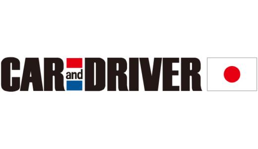 [CAR and DRIVER] 2020年8月号プレゼント | 2020年7月25日(土) まで