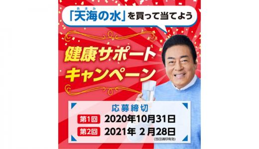[赤穂化成] 「天海の水」健康サポートキャンペーン | 2021年2月28日(日) まで