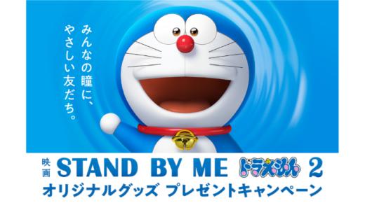[参天製薬] ソフトサンティア×映画「STAND BY ME ドラえもん 2」オリジナルグッズプレゼントキャンペーン | 2020年8月31日(月) まで