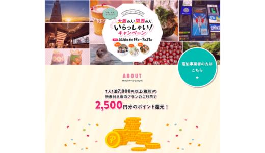 [大阪府] 大阪の人・関西の人いらっしゃい!キャンペーン | 2020年7月31日(金) まで
