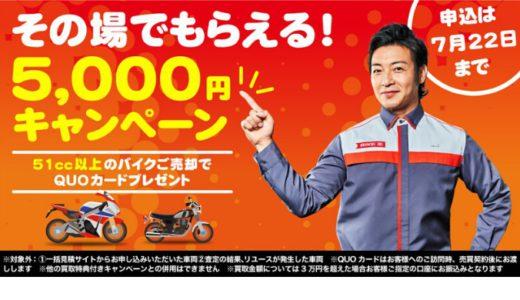 [バイク王] 51cc以上のバイク売却で5,000円分のQUOカードその場でプレゼントキャンペーン | 2020年7月22日(水) まで