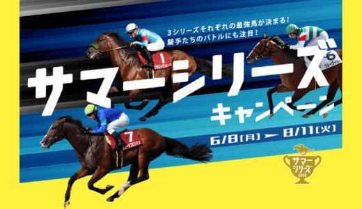 [JRA] サマーシリーズキャンペーン | 2020年8月11日(火) まで