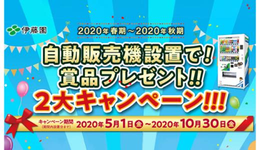 [伊藤園] 自動販売機設置で!賞品プレゼント!!2大キャンペーン | 2020年10月30日(金) まで