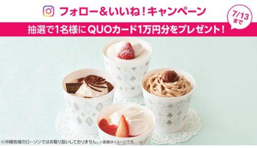 [ローソン] Instagramで「Uchi Café CUPKE」をフォロー&いいね!してQUOカード10,000円分を当てよう! | 2020年7月13日(月)23:59 まで