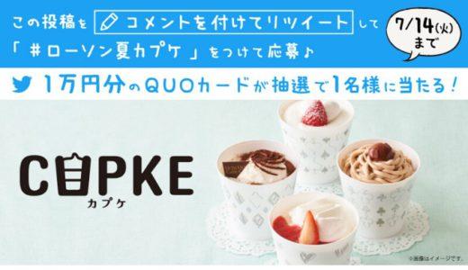 [ローソン] 「夏CUPKE」発売記念!フォロー&コメント付リツイートキャンペーン | 2020年7月14日(火)23:59 まで