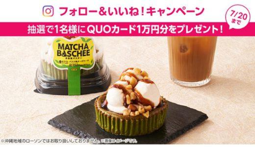 [ローソン] Instagramで「Uchi Café お抹茶バスチー」をフォロー&いいね!してQUOカード10,000円分を当てよう! | 2020年7月20日(月)23:59 まで