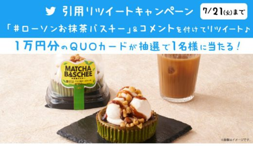 [ローソン] 『Uchi Café お抹茶バスチー』発売記念!引用リツイートキャンペーン | 2020年7月21日(火)23:59 まで