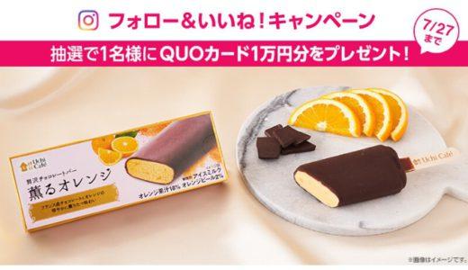 [ローソン] Instagramで「Uchi Café 贅沢チョコレートバー 薫るオレンジ」をフォロー&いいね!してQUOカード10,000円分を当てよう! | 2020年7月27日(月)23:59 まで
