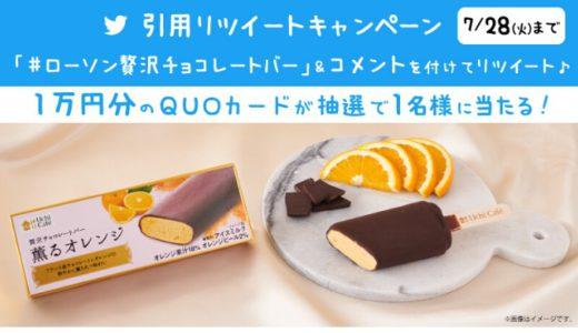 [ローソン] 『Uchi Café 贅沢チョコレートバー 薫るオレンジ』発売記念!引用リツイートキャンペーン | 2020年7月28日(火)23:59 まで
