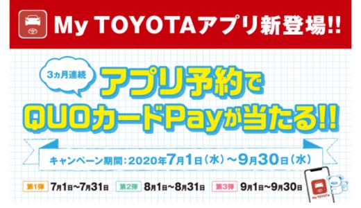 [TOYOTA] アプリで予約キャンペーン | 2020年9月30日(水) まで