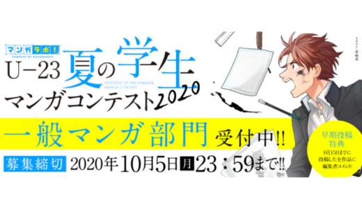 [白泉社] マンガラボ!U-23 夏の学生マンガコンテスト2020 一般マンガ部門 | 2020年10月5日(月) まで