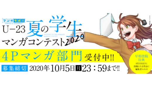 [白泉社] マンガラボ!U-23 夏の学生マンガコンテスト2020 4Pマンガ部門 | 2020年10月5日(月) まで