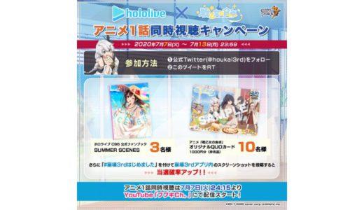 [崩壊3rd] 戦乙女の食卓 アニメ1話同時視聴キャンペーン | 2021年4月30日(金) まで
