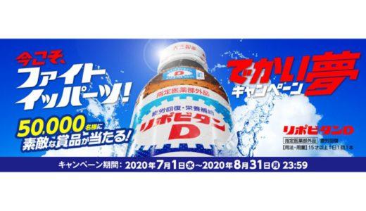 [大塚製薬] 今こそ、ファイトイッパーツ! でかい夢キャンペーン | 2020年8月31日(月) まで