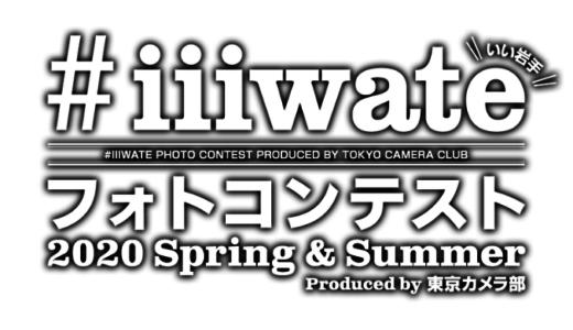 [岩手県] #iiiwateフォトコンテスト2020 – Spring & Summer – Produced by 東京カメラ部 | 2020年9月30日(水) まで