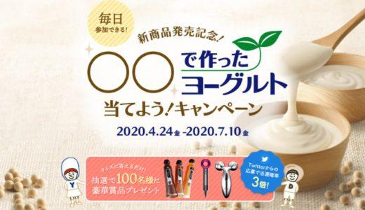 [フジッコ] フジッコ 〇〇で作ったヨーグルト 当てよう!キャンペーン | 2020年7月10日(金) まで