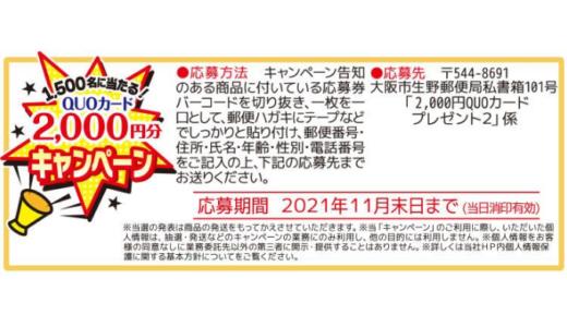 [フルタ製菓] 総計1500名様に当たる!QUOカード2,000円分プレゼントキャンペーン | 2021年11月末日 まで