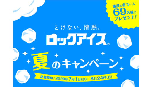 [KOKUBO] とけない、情熱。ロックアイス 夏のキャンペーン | 2020年8月24日(月) まで