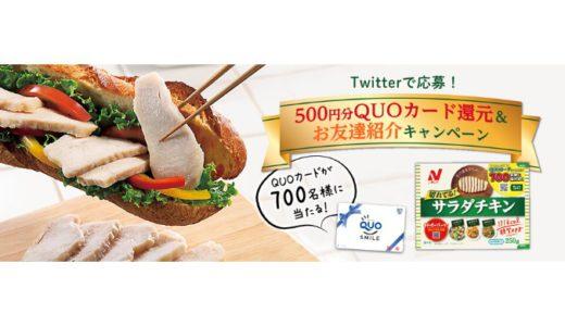 [ニチレイフーズ] 500円分QUOカード還元&お友達紹介キャンペーン | 2020年9月30日(水) まで
