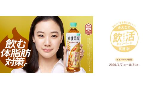 [爽健美茶] みんなで飲活キャンペーン | 2020年8月31日(月) まで