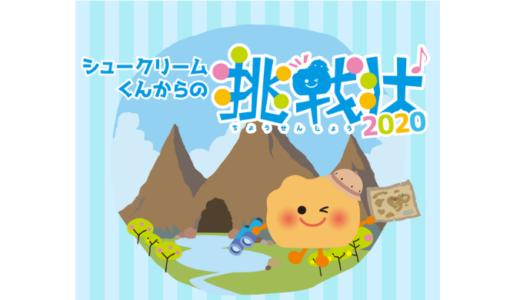 [モンテール] 謎解きプレゼントキャンペーン ~シュークリームくんからの挑戦状2020~ | 2020年8月31日(月) まで