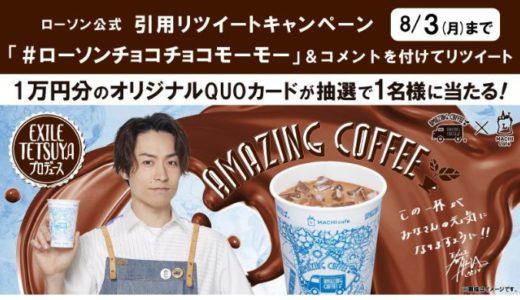 [ローソン] アイスチョコチョコモ~モ~ with 黒糖わらびもち 発売記念 引用リツイートキャンペーン | 2020年8月3日(月)23:59 まで