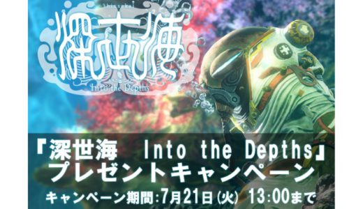[CAPCOM®] 『深世海 Into the Depths』プレゼントキャンペーン | 2020年7月21日(火) まで