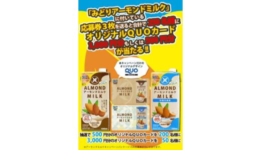 [九州乳業製品] アーモンドミルクキャンペーン | 2020年9月1日(火) まで