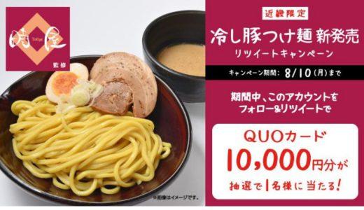 [ローソン]  【近畿限定】時屋監修冷し豚つけ麺発売記念 リツイートキャンペーン | 2020年8月10日(月)23:59 まで