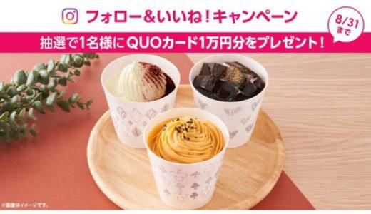 [ローソン] Instagramで「CUPKE」新商品をフォロー&いいね!してQUOカード10,000円分を当てよう! | 2020年8月31日(月)23:59 まで
