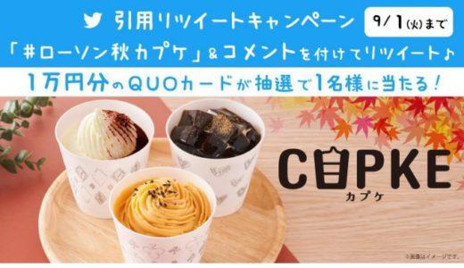 [ローソン] ウチカフェスイーツ「CUPKE」新商品 発売記念 引用リツイートキャンペーン | 2020年9月1日(火)23:59 まで
