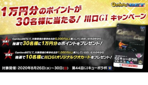 [Gamboo] 1万円分のポイントが当たる!川口GIキャンペーン | 2020年8月30日(日) まで