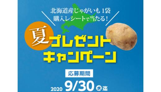 [ホクレン農業協同組合連合会] 夏プレゼントキャンペーン | 2020年9月30日(水) まで