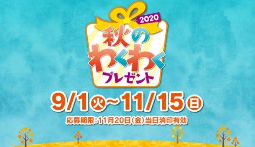 [ヤマザキ] 秋のわくわくプレゼント キャンペーン | 2020年11月15日(日) まで