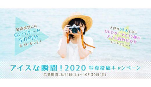 [日本アイスクリーム協会] アイスな瞬間!2020 写真投稿キャンペーン | 2020年10月30日(金) まで