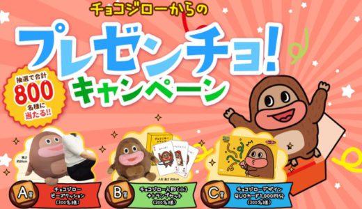 [正栄デリシィ] チョコジローからのプレゼンチョ!キャンペーン | 2020年12月31日(木) まで