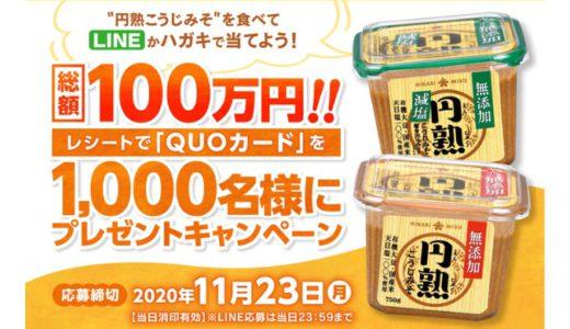 [ひかり味噌󠄀] 円熟こうじみそで総額100万円分が当たる! | 2020年11月23日(月) まで