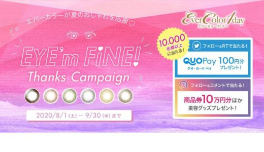 [エバーカラー] EYE'm FINE! Thanks campaign | 2020年9月30日(水) まで