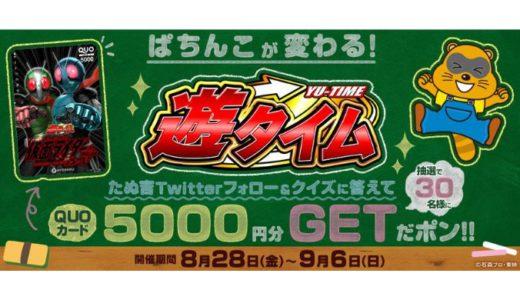 [KYORAKU] クイズに答えて特製QUOカードをゲットしよう!! 〈ぱちんこ 仮面ライダー 轟音〉プレゼントキャンペーン | 2020年9月6日(日) まで