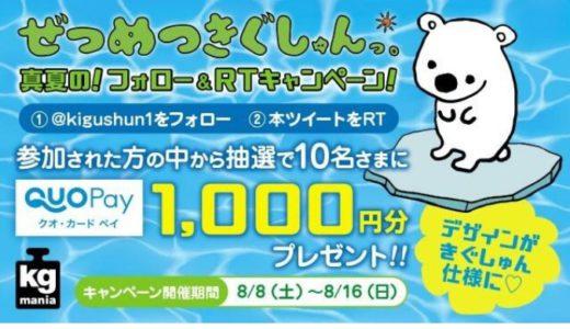 [KADOKAWA] 「ぜつめつきぐしゅんっ。」真夏の!フォロー&RTキャンペーン | 2020年8月16日(日) まで