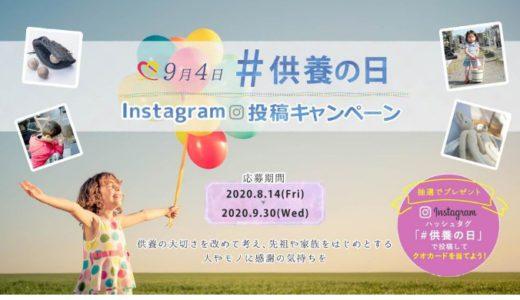 [一般社団法人供養の日普及推進協会] 第3回 #供養の日 Instagram投稿キャンペーン | 2020年9月30日(日) まで