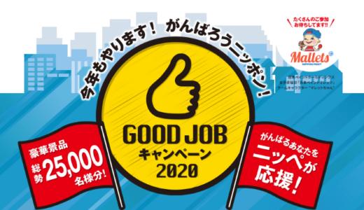 [日本ペイント] GOOD JOBキャンペーン2020 | 2020年12月31日(木) まで