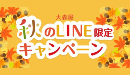 [大森屋] 秋のLINE限定キャンペーン | 2020年11月16日(月) まで