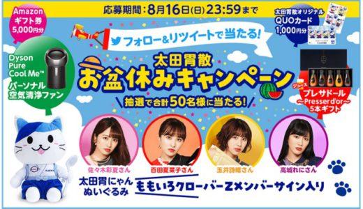 [太田胃散] 太田胃散 お盆休みキャンペーン | 2020年8月16日(日) まで