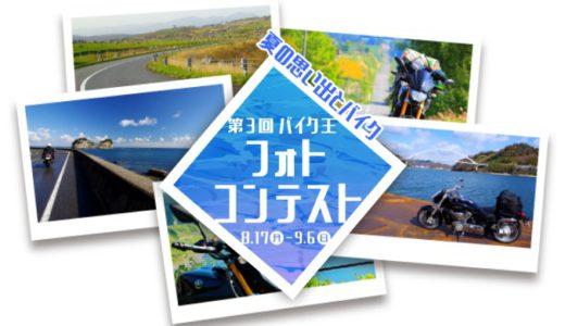 [バイク王] 第3回 バイク王 フォトコンテスト | 2020年9月6日(日) まで