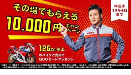 [バイク王] 126cc以上のバイク売却で10,000円分のQUOカードその場でプレゼントキャンペーン | 2020年10月4日(日) まで