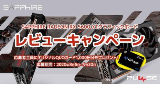[アスク] SAPPHIRE RADEON RX 5600 XTグラフィックボードレビューキャンペーン | 2020年9月30日(水) まで