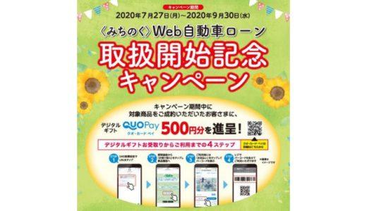 [みちのく銀行] <みちのく>Web自動車ローン取扱開始記念キャンペーン | 2020年9月30日(水) まで