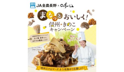 [JA全農長野] 長野県産きのこキャンペーン | 2020年9月30日(水) まで